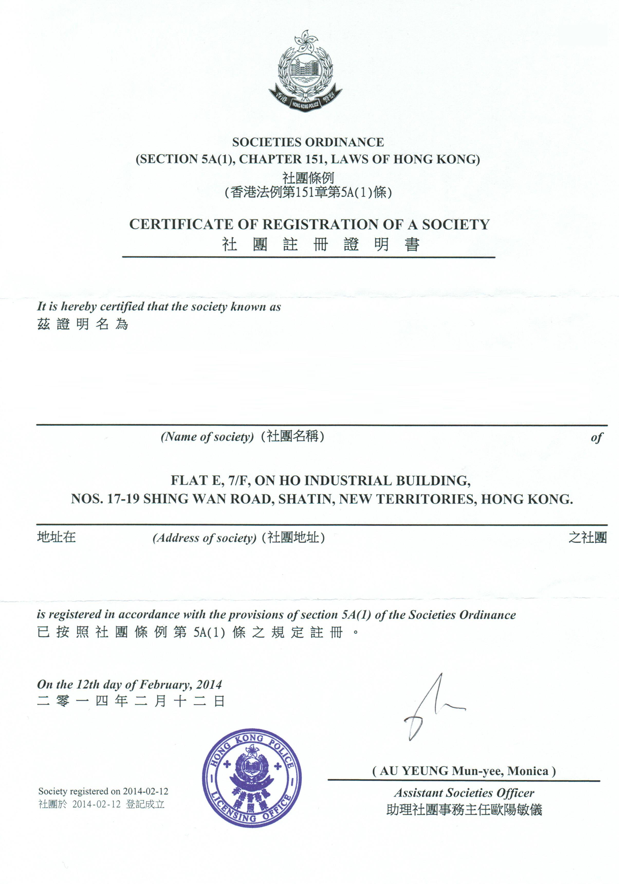 社团注册牌照